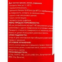 Средство для удаления жира и нагара (жироудалитель) 1л концентрат KENOLUX GRILL курок 1/12