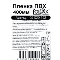 Пленка пищевая Ш 400 мм 1000 м/рул 9 мкм PVC (ПВХ) ЖЕЛТАЯ 1/1