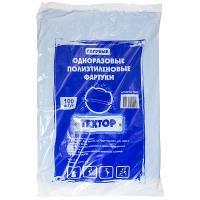 Купить фартук одноразовый н1170 мм 100 шт/уп pe (пэ) синий textop 1/10 в Москве