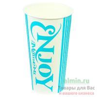 Стакан бумажный 500мл D90 мм 1-сл для холодных напитков ENJOY PPS 1/50/1000