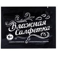 Купить салфетка влажная 1 шт в индивидуальной упак свежесть 1/1000 в Москве