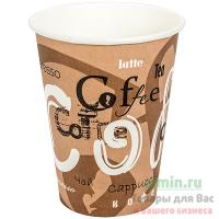 Стакан бумажный 300мл D90 мм 1-сл для горячих напитков COFFEE PPS 1/50/1000