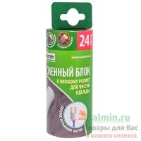 Ролик для чистки одежды 24 листа PATERRA сменный блок ТР 1/72