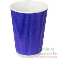 Стакан бумажный 300мл D85 мм 2-сл для горячих напитков гофрированный СИНИЙ 1/25/500