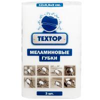 Купить губка для мытья посуды абразивная дхш 120х65 мм 3 шт/уп меламин белая textop 1/36 в Москве