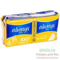 Прокладки ALWAYS 20 шт в индивидуальной упак ULTRA лайт 1/16