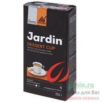 Кофе молотый 250г JARDIN DESSERT CUP вакуумная упаковка 1/1